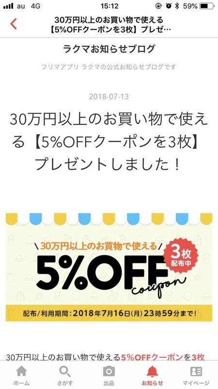 30万円以上のお買い物で使える5%OFFクーポン