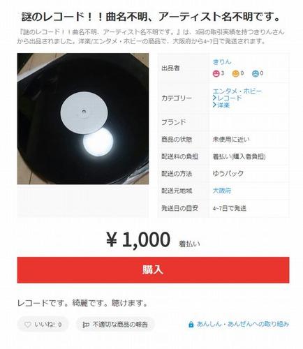 謎のレコード!!曲名不明、アーティスト名不明