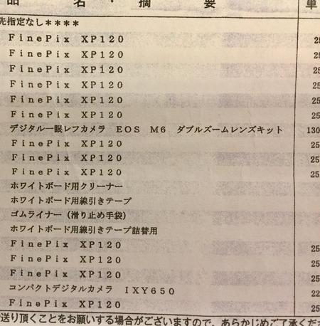 NHK関係者が社用品を横領し転売