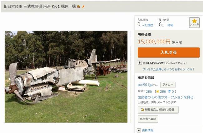 旧日本陸軍の三式戦闘機「飛燕」がヤフオクに