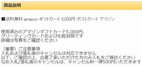 送料無料 amazon ギフトカード 5,000円3