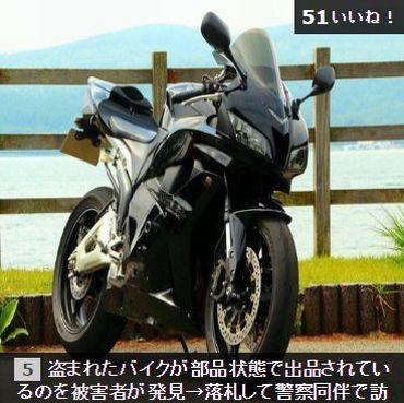 盗まれたバイクが部品で出品されているのを発見