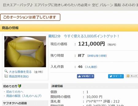 ヤフオクで「巨大エアーバッグ」が12万円で落札2