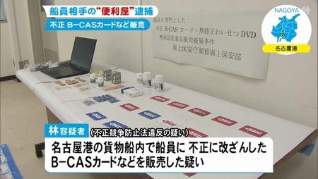 不正B―CASカードを販売した名古屋の男を逮捕