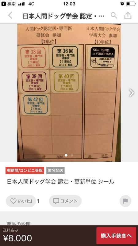 メルカリで「日本人間ドック学会の研修会シール」が売られてる