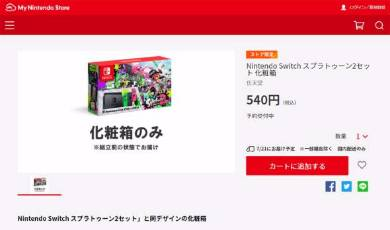 「Nintendo Switch」の「箱だけ」を任天堂が発売