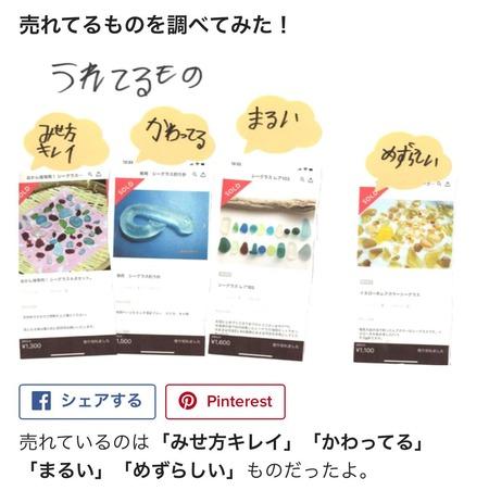 小学校1年生、拾ったゴミをメルカリに出品し700円ゲット2