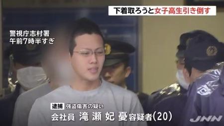 下着奪おうと抱きつき女子高生にけが負わす 20歳男逮捕