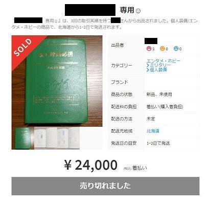 陸上自衛隊の「新入隊員必携」教範がヤフオクで7万円2