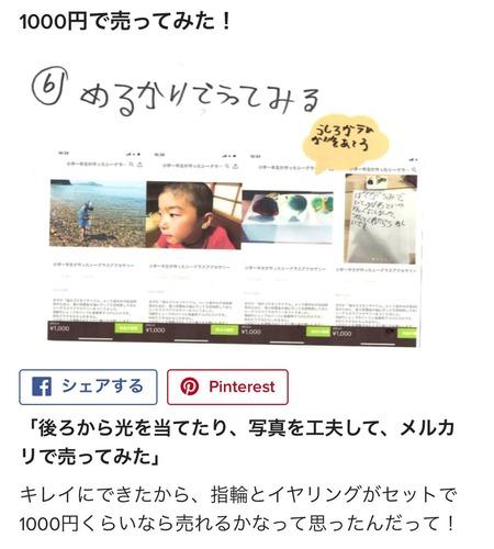 小学校1年生、拾ったゴミをメルカリに出品し700円ゲット4