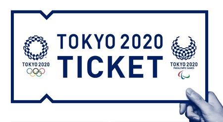 オリンピックのチケットの転売はダメ!