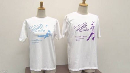 羽生結弦祝賀パレード記念Tシャツがオークションに多数出品
