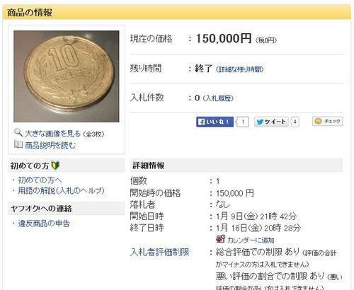 これは驚き■5円玉の素材で作られた10円玉!?■エラーコイン