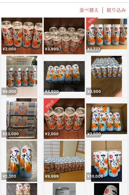 「さらしぼオレンジ」生産終了→案の定転売ヤーの餌食