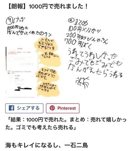 小学校1年生、拾ったゴミをメルカリに出品し700円ゲット
