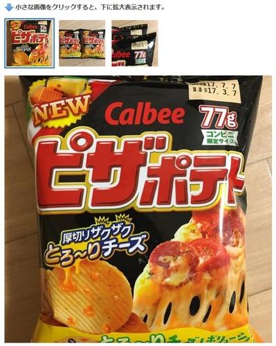 ヤフオクでピザポテトが60億円で落札2