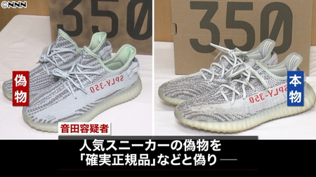 人気スニーカー偽物を販売 大阪工業大生を逮捕