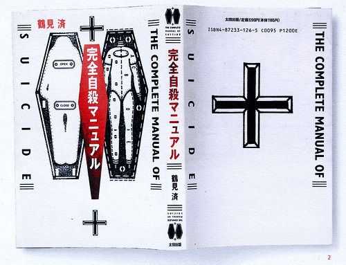 中古本の「完全自殺マニュアル」を買った結果