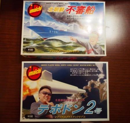この北朝鮮プラモデルは欲しい2