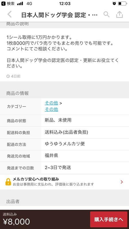 メルカリで「日本人間ドック学会の研修会シール」が売られてる2