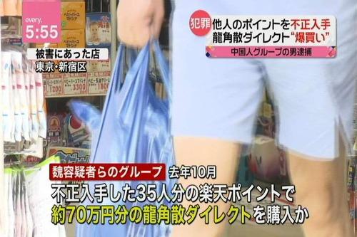 他人の楽天ポイントで「龍角散」を不正購入した中国人逮捕