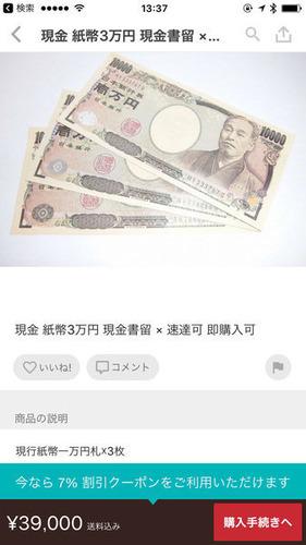 【悲報】メルカリで現金を出品していた出品者が続々逮捕される
