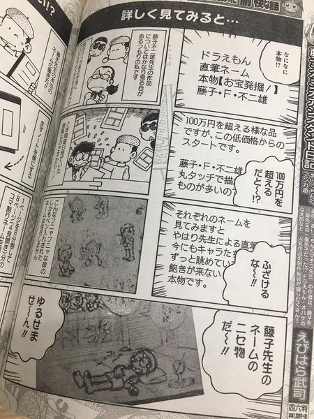 贋作1200%の石ノ森章太郎直筆の「サイボーグ009」ネーム原稿3
