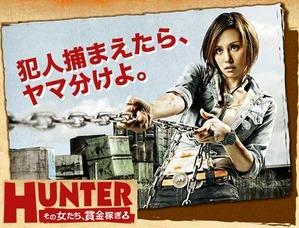 HUNTER〜その女たち、賞金稼ぎ〜