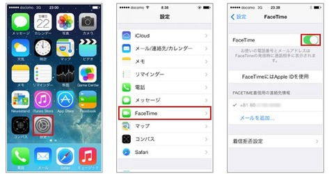iPhoneの「FaceTime オーディ