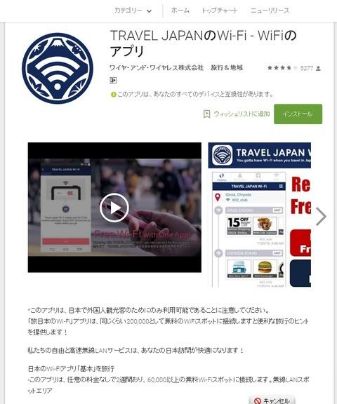 TRAVEL JAPANのWi Fi   WiFiのアプリ   Google PlayのAndroidアプリ