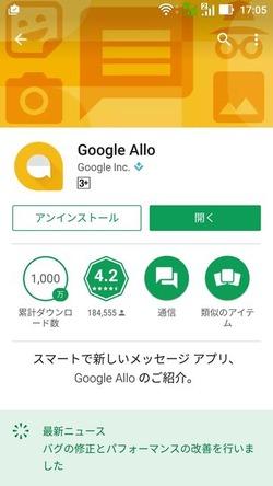 Screenshot_20170223-170503