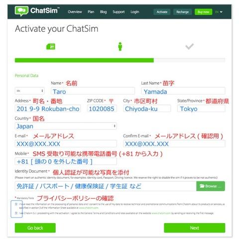 Chatsim 海外向けチャット専用SIM  使い方