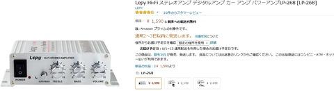 Lepy Hi Fi デジタルアンプ