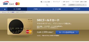ダウンロード (1)SBI
