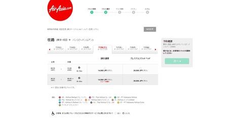 エアアジア   予約   格安運賃をオンラインで予約   選択