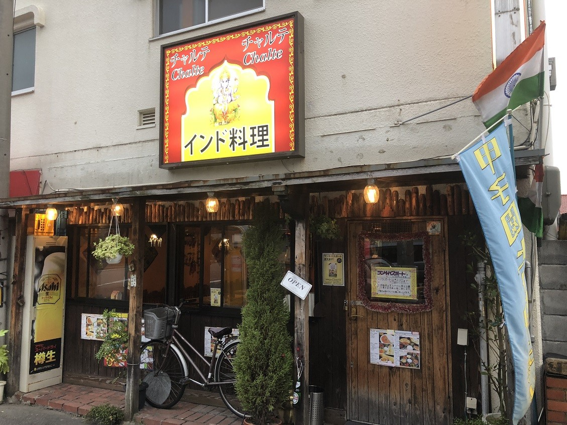 チャルテ・チャルテ 甲子園店>