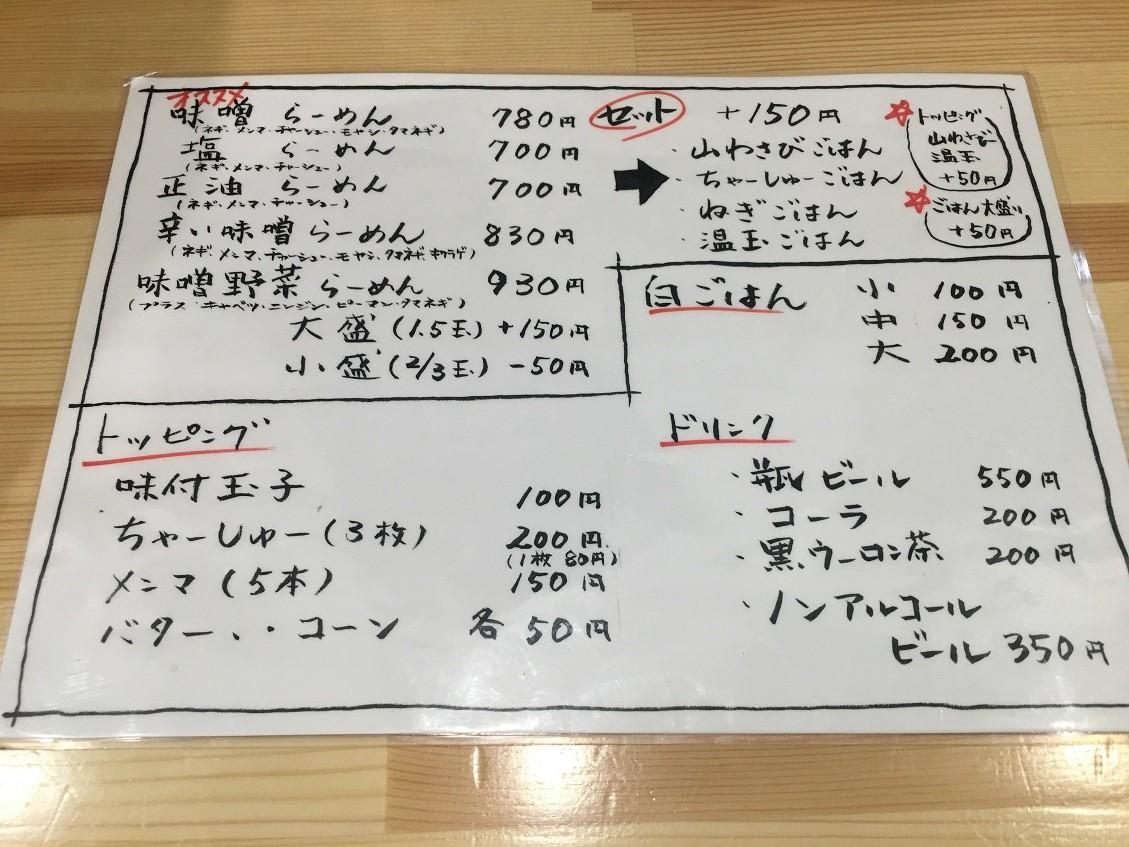 IMG_2049 - コピー