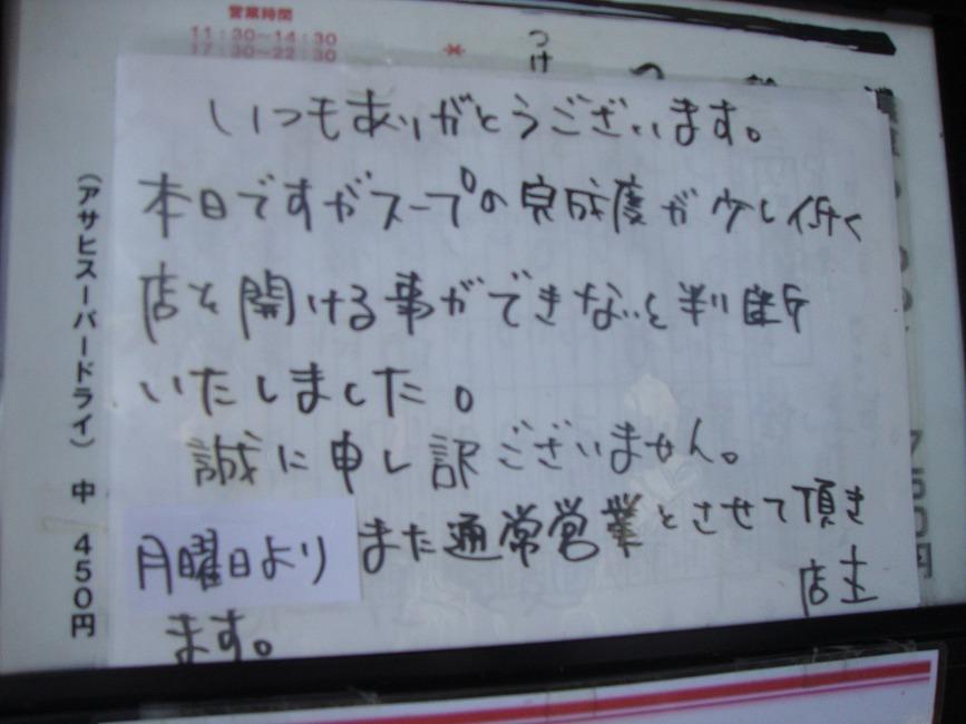 みつ星製麺所23,11,12 - コピー