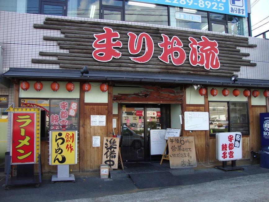 まりお流らーめん (1) - コピー