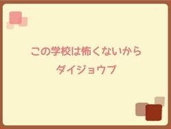 daijyoubu (2)