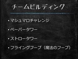 スライド7_R