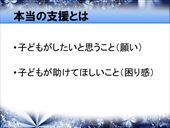 スライド9_R