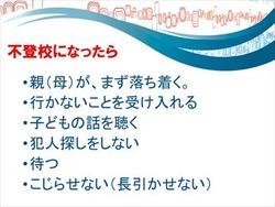 スライド3_R