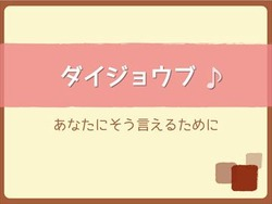 daijyoubu (1)