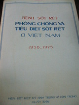 ベトナム マラリア報告書1