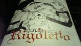 リゴレット