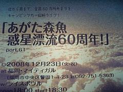 あがた森魚『惑星漂流60周年!』 port.61 at 福岡・マイティガル2
