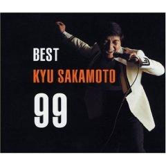 ベスト・坂本九・99