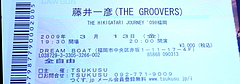 藤井一彦チケット.jpg
