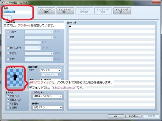 EventGraphicActor